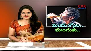 మందు కోసం ముందుకు : Liquor Demand in Telangana Elections | Special Drive | CVR News - CVRNEWSOFFICIAL