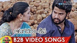 Aatagadharaa Siva Back 2 Back Video Songs | Chandra Siddarth | Vasuki Vaibhav | Mango Music - MANGOMUSIC