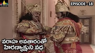 Vishnu Puranam Telugu Episode 18/121 | Sri Balaji Video - SRIBALAJIMOVIES