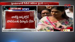 YS Sharmila Press Meet LIVE After Meet Hyderabad CP | Basheerbagh | CVR NEWS - CVRNEWSOFFICIAL