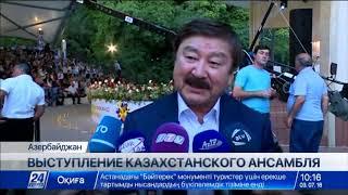 Казахстанский ансамбль выступил на международном фестивале в