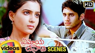 Samantha Breaks up with Naga Chaitanya | Ye Maya Chesave Telugu Movie Scenes | AR Rahman - MANGOVIDEOS