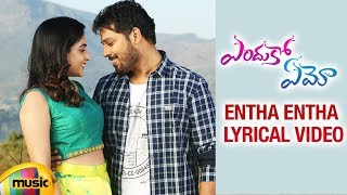 Entha Entha Lyrical Video | Enduko Emo Movie Songs |  2018 Telugu Songs | Nandu | Punarnavi | Noel - MANGOMUSIC