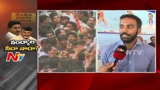 Silpa Ravichandra Kishore Reddy Responds over Allegations on his Family || Nandyal Campaign || NTV - NTVTELUGUHD