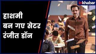 Cheat India Movie Trailer | Cheat India Trailer Review | Cheat India film | Emraan Hashmi - ITVNEWSINDIA