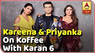 Priyanka Chopra & Kareena Kapoor to grace the finale of 'Koffee with Karan 6'! - ABPNEWSTV