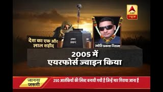 Who will look after Martyr Jyoti Prakash Nirala's family? - ABPNEWSTV