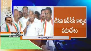 AP Congress Incharge Oommen Chandy Speech At Congress Executive Committee Meeting | iNews - INEWS