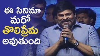 Mega Star Chiranjeevi Superb Speech @ Tej I Love You Movie Audio Launch - TFPC