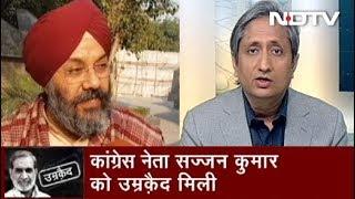 Prime Time With Ravish Kumar, Dec 17, 2018 - NDTVINDIA