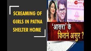Patna Shelter Home: Ladies allege they often heard screaming of girls late in midnight - ZEENEWS
