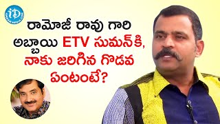 Prabhakar about His Controversy with Suman   Frankly With TNR   Celebrity Buzz With iDream - IDREAMMOVIES