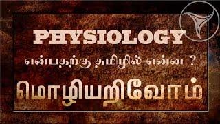 "Mozhi Arivom 25-09-2015 ""Physiology"" – Puthiya Thalaimurai Tv Show"