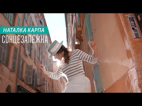 Наталка Карпа - Сонцезалежна / Music Video /