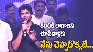 Vijay Deverakonda Superb Speech at Geetha Govindam Pre Release Event  | Rashmika - IGTELUGU