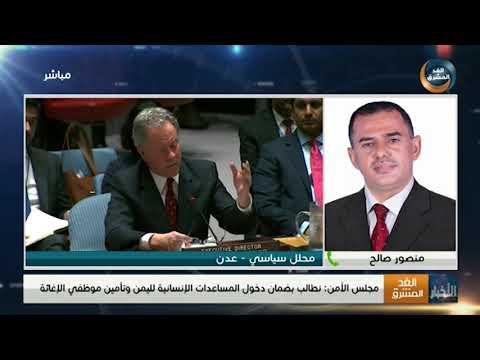 نشرة أخبار السابعة مساء | السعودية تدعو المجتمع الدولي لضمان سلامة الممرات المائية (18 يونيو)