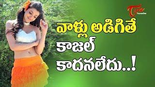 Kajal Aggarwal Romance with Young Hero ! - TELUGUONE