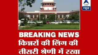 SC gives recognition to transgenders as the third gender - ABPNEWSTV