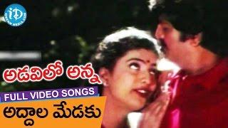 Adavilo Anna Movie Songs - Addala Medaku Song    Mohan Babu, Roja    Vandemataram Srinivas - IDREAMMOVIES