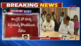 AP CM Chandrababu Naidu Meeting Ends With Telangana TDP Leaders | CVR News - CVRNEWSOFFICIAL