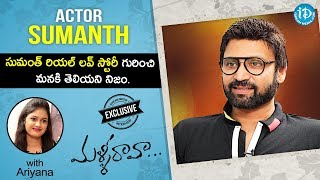 Malli Raava Actor Sumanth Exclusive Interview || Talking Movies With iDream - IDREAMMOVIES