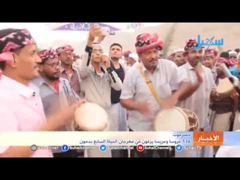 حضرموت..  136 عروسا وعريسا يزفون في مهرجان الحياة السابع بدمون
