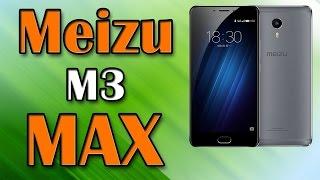 Meizu M3 Max - отличный фаблет на 6 дюймов не для геймеров | обзор | распаковка