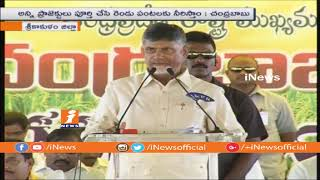 CM Chandrababu Naidu Reacts On Non Bailable Arrest Warrant In Babli Case | Srikakulam | iNews - INEWS