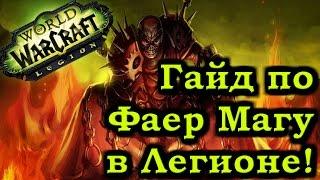 Гайд по Фаер Магу Легион Патч 7.0.3 - Fire Mage Guide Patch 7.0.3 Legion - Рейвис