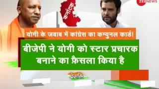 Deshhit: UP CM Yogi Adityanath to conduct 35 rallies ahead of Karnataka assembly elections 2018 - ZEENEWS