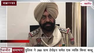 video: Khanna Police ने 260 ग्राम Heroin समेत एक व्यक्ति किया Arrest