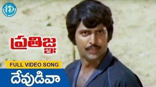Pratigna Movie Songs - Devudiva Video Song || Mohan Babu, Kavitha || Satyam - IDREAMMOVIES