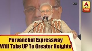 Full Speech: PM Modi Lays Foundation Stone Of Purvanchal Expressway In Azamgarh | ABP News - ABPNEWSTV