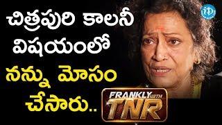 చిత్రపురి కాలనీ విషయంలో నన్ను మోసం చేసారు - Rama Prabha || Frankly With TNR || Talking Movies - IDREAMMOVIES