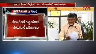 AP Cabinet Meeting to be held on Jan 21st | AP Govt To Take Key Decisions | CVR News - CVRNEWSOFFICIAL
