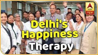 Delhi Health Minister Satyendra Kumar Jain Launches 'Happiness Therapy' - ABPNEWSTV