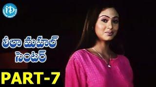 Leela Mahal Center Full Movie Part 7    Aryan Rajesh, Sada    Devi Prasad    S A Rajkumar - IDREAMMOVIES