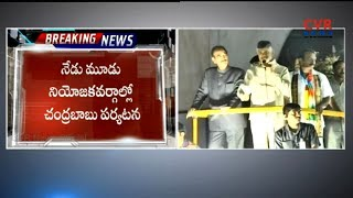 AP CM Chandrababu Tour Today 3 Constituencies in Telangana | TDP Election Campaign | CVR NEWS - CVRNEWSOFFICIAL