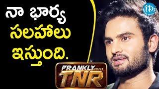 నా భార్య సలహాలు ఇస్తుంది. - Actor Sudheer Babu  || Frankly With TNR - IDREAMMOVIES