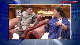 राजस्थान की मुख्यमंत्री श्रीमती वसुन्धरा राजे ने रेल मंत्री श्री पीयूष गोयल से भेंट की.