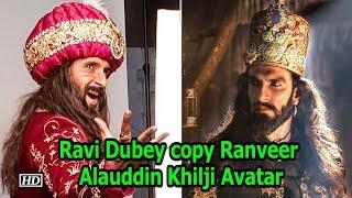 Ravi Dubey tries to copy Ranveer Singh   Alauddin Khilji Avatar - IANSLIVE