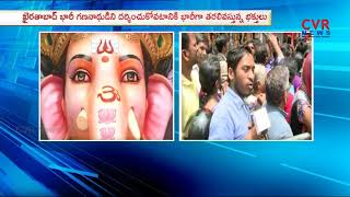 Huge Rush Of Devotees At Khairatabad Ganesh | CVR News - CVRNEWSOFFICIAL