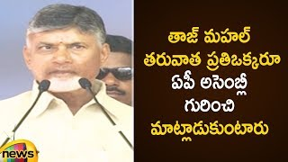 Chandrababu Naidu Compares AP Assembly With Taj Mahal | Chandrababu Speech in Amaravati | Mango News - MANGONEWS