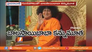 బాలసాయిబాబా కన్నుమూత | Bala Saibaba of Kurnool Passed Away Due Cardiac Arrest in Hyd | iNews - INEWS