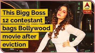 This Bigg Boss 12 contestant bags her Bollywood movie after eviction - ABPNEWSTV