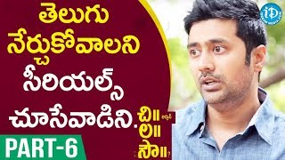 #ChiLaSow Actor/Director Rahul Ravindran  Interview - Part #6 || Talking Movies With iDream - IDREAMMOVIES