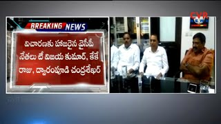 NIA Speed Up Investigation on YS Jagan Case | Inquiry on YCP Leaders | CVR News - CVRNEWSOFFICIAL