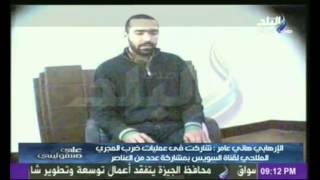 """شاهد.. أول فيديو لاعترافات """"خلية عرب شركس"""" قبل إعدامهم"""