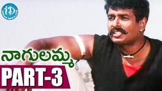 Nagulamma Movie Part 3 || Arun pandian || Pruthvi || Maheshwari || Ramya krishna || KSR Das - IDREAMMOVIES
