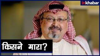Journalist Zamal Khasogi मारे गए, पर कैसे? जानिए रहस्य | Mystery behind Journalist Khasogi's death - ITVNEWSINDIA